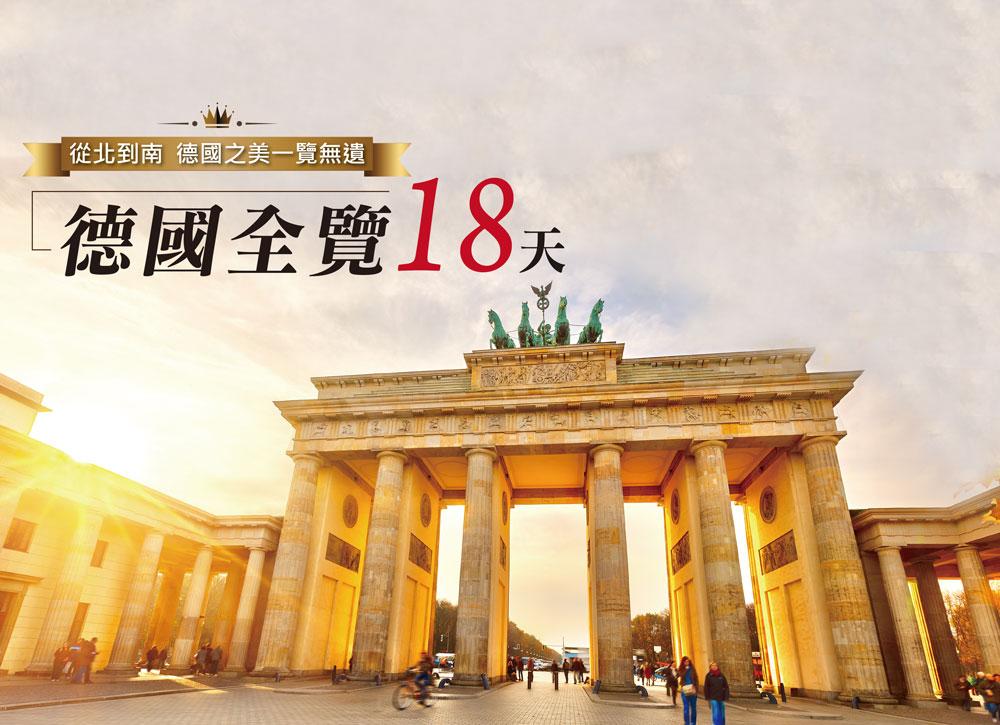 上選旅遊「德國全覽18天」
