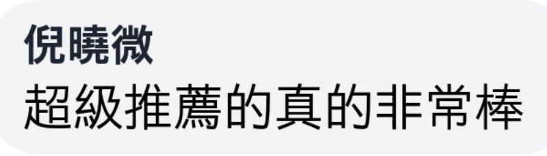 上選旅遊領隊陳錫榮的評語