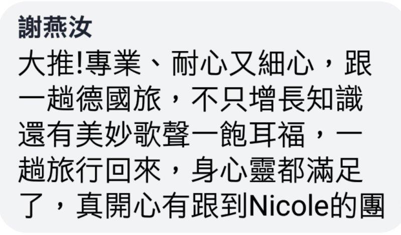 上選旅遊領隊吳家穎Nicole的評語