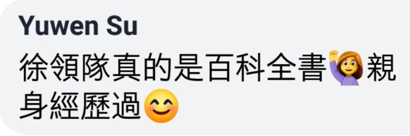 上選旅遊領隊徐自毅的評語