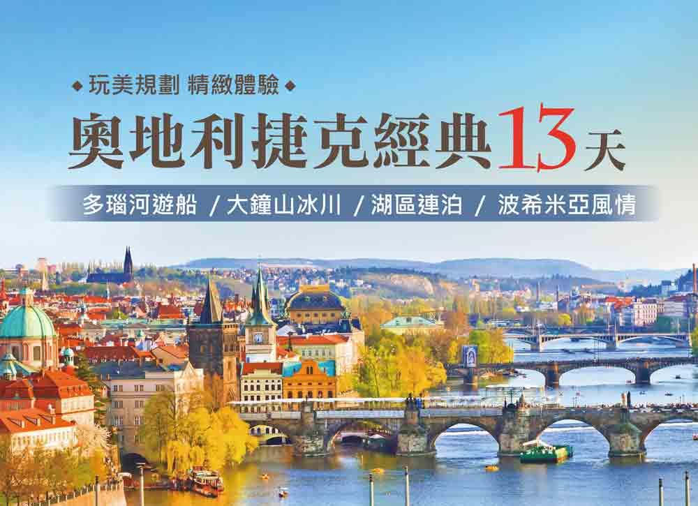 上選旅遊2020奧捷經典13天