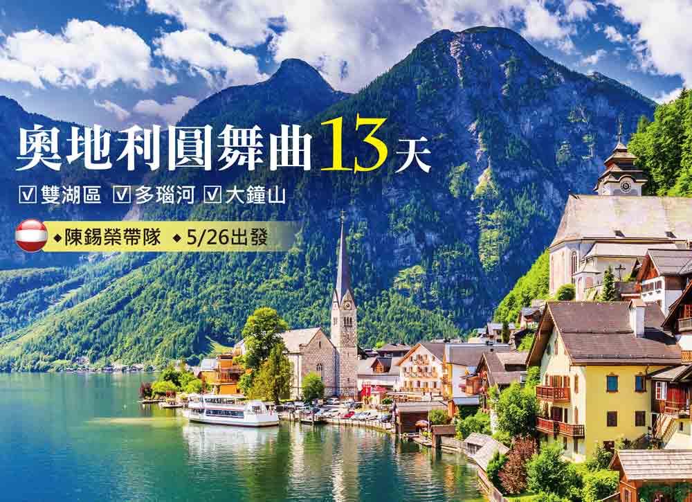 上選旅遊2020奧地利圓舞曲13天